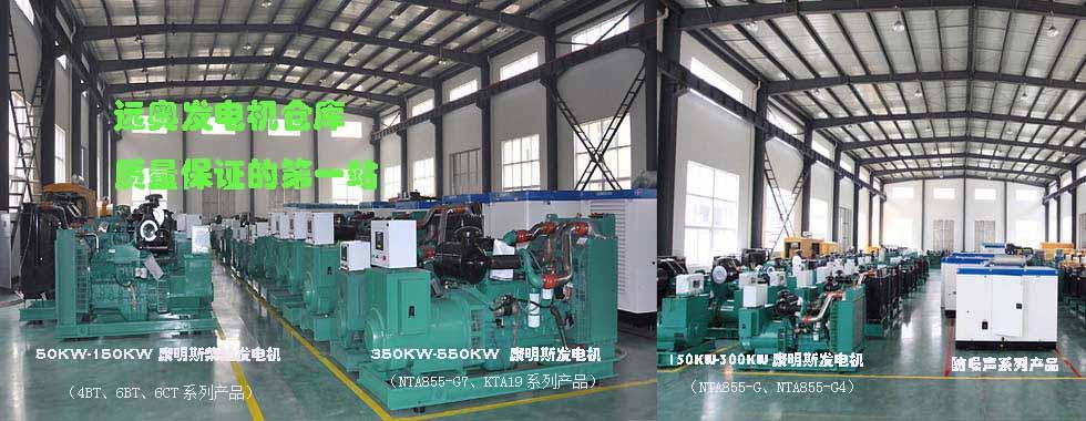 深圳发电机出租分公司